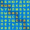 Лабиринт-Алфавит